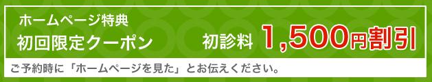 初診料1500円割引クーポン