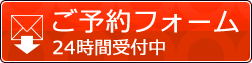 ご予約フォーム(24時間受付)